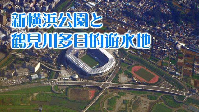 新横浜公園と鶴見川多目的遊水地