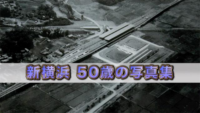 新横浜50歳の写真集