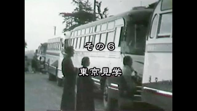 新田小その6 東京見学