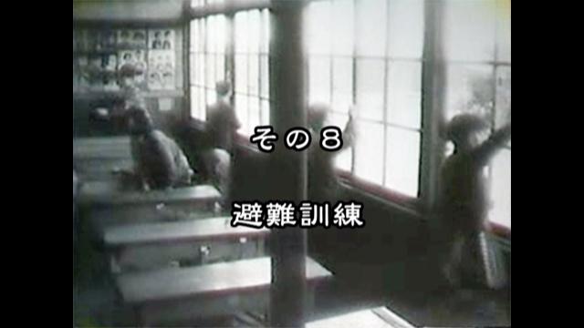 新田小その8 避難訓練