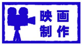 映画制作320x180