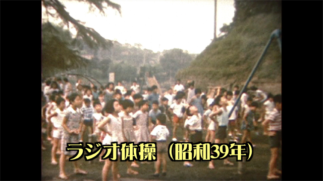 昭和の映像 ラジオ体操と子供たち