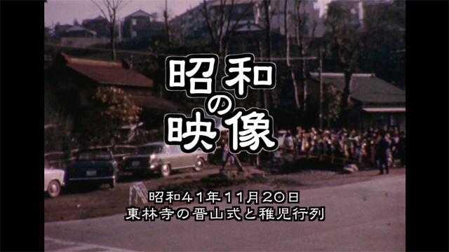 昭和の映像 東林寺の晋山式と稚児行列