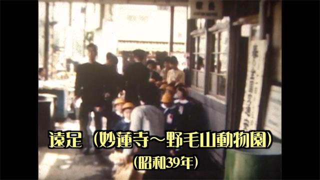 昭和の映像 野毛山遊園地1