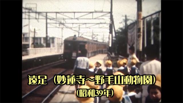 昭和の映像 野毛山遊園地2