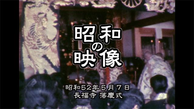 昭和の映像 長福寺落慶式