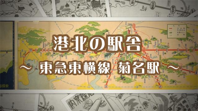 港北の駅舎 菊名駅