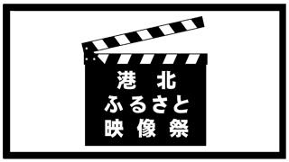 港北ふるさと映像祭カチンコロゴ320x180