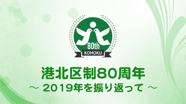 港北区制80周年振り返り動画