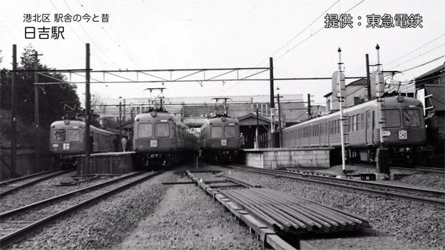 港北区 駅舎の今と昔 日吉駅
