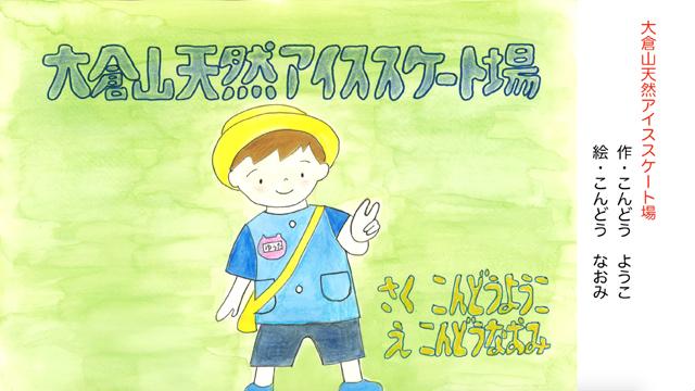 紙芝居 大倉山天然スケート場