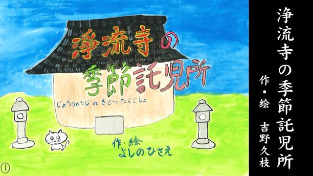 紙芝居_浄流寺の季節託児所