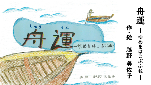 紙芝居_舟運