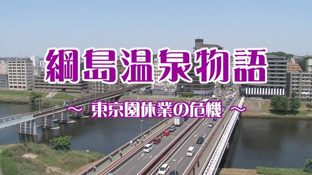 綱島温泉物語〜東京園休業の危機